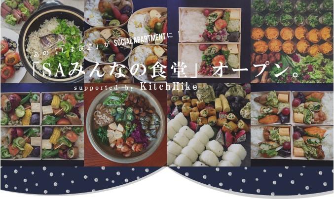 【イベントレポート】SAみんなの食堂がオープンしました。 supported by KitchHike